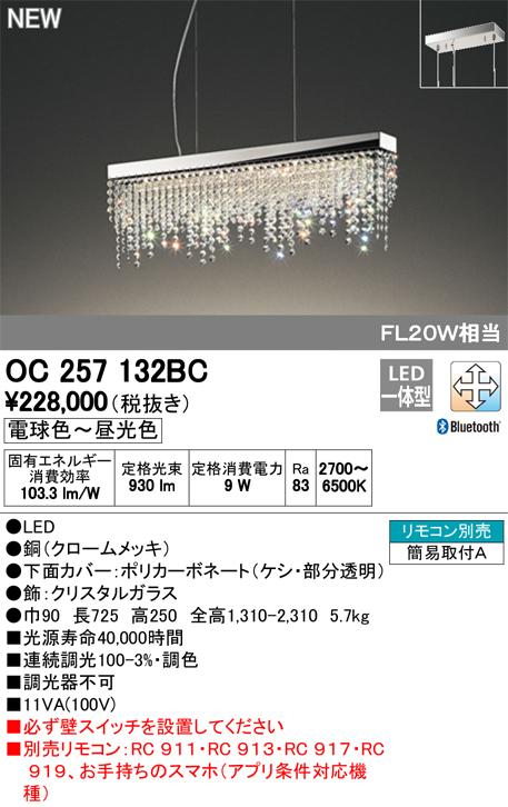 OC257132BC オーデリック 照明器具 CONNECTED LIGHTING LEDシャンデリア LC-FREE Bluetooth対応 調光・調色 FL20W相当