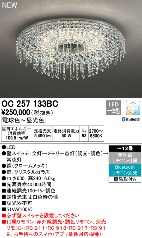 OC257133BCLEDシャンデリアCONNECTED LIGHTING LC-FREE 調光・調色 Bluetooth対応オーデリック 照明器具 居間・リビング向け おしゃれ