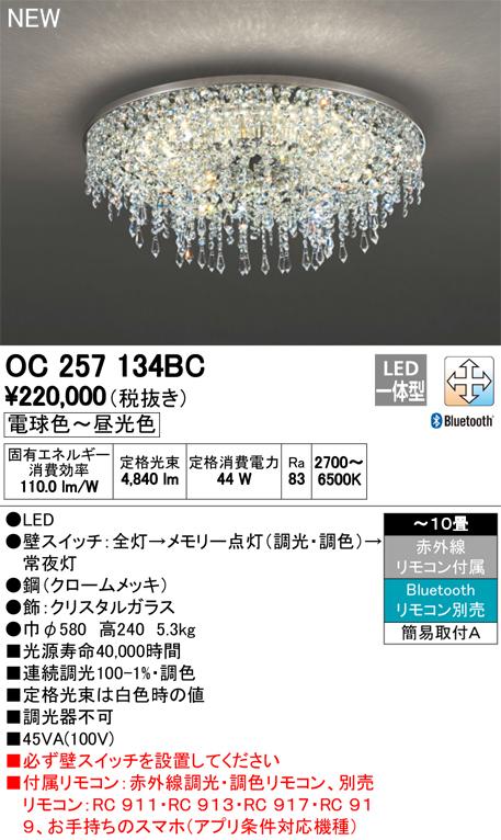 OC257134BCLEDシャンデリアCONNECTED LIGHTING LC-FREE 調光・調色 Bluetooth対応オーデリック 照明器具 居間・リビング向け おしゃれ
