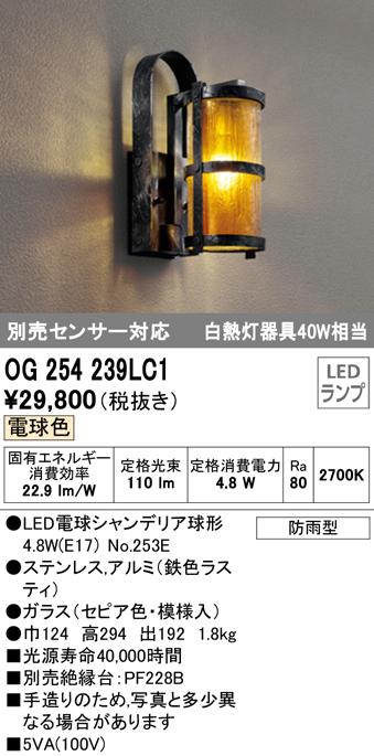 OG254239LC1 オーデリック 照明器具 エクステリア LEDポーチライト 電球色 白熱灯40W相当 別売センサ対応 OG254239LC1