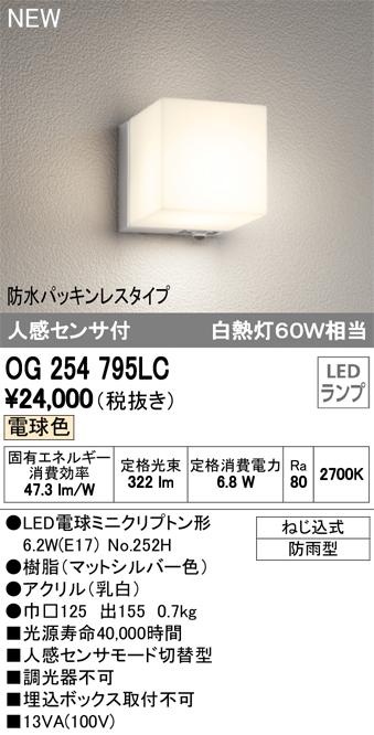 OG254795LC オーデリック 照明器具 エクステリア LEDポーチライト 人感センサ付 電球色 白熱灯60W相当 防水パッキンレスタイプ