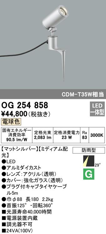 OG254858 オーデリック 照明器具 エクステリア LEDスポットライト COBタイプ ミディアム配光 電球色 CDM-T35W相当