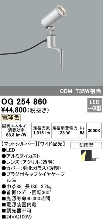 OG254860 オーデリック 照明器具 エクステリア LEDスポットライト COBタイプ ワイド配光 電球色 CDM-T35W相当