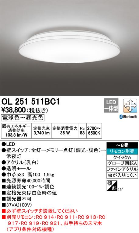 OL251511BC1 オーデリック 照明器具 CONNECTED LIGHTING LEDシーリングライト LC-FREE Bluetooth対応 調光・調色 【~8畳】