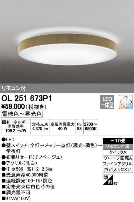 OL251673P1 オーデリック 照明器具 LEDシーリングライト LC-FREE 調光・調色 【~10畳】