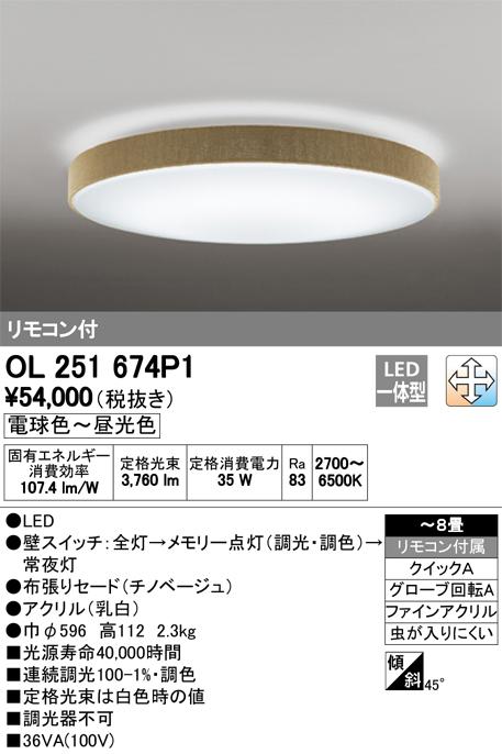 OL251674P1 オーデリック 照明器具 LEDシーリングライト LC-FREE 調光・調色 【~8畳】