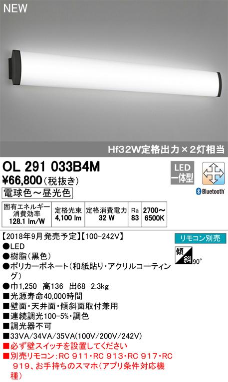 OL291033B4MLEDブラケットライト CONNECTED LIGHTINGLC-FREE 調光・調色 Bluetooth対応 Hf32W定格出力×2灯相当オーデリック 照明器具 高天井照明