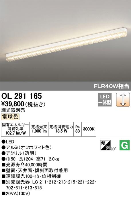 OL291165 オーデリック 照明器具 LEDシャンデリア LC調光 電球色 FLR40W相当