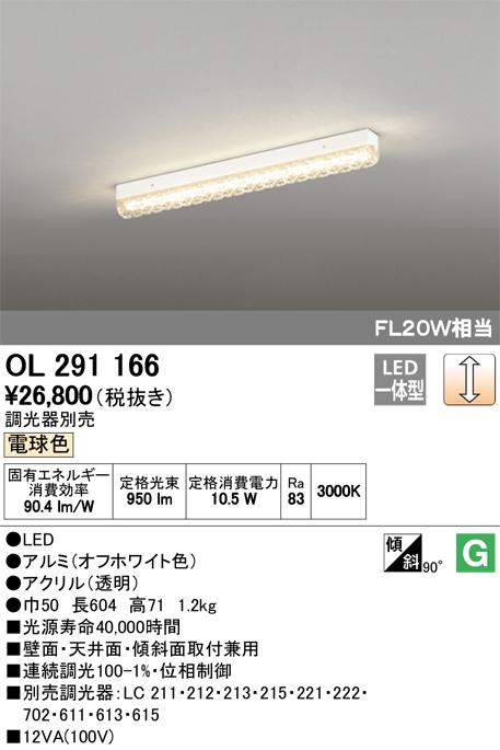 OL291166 オーデリック 照明器具 LEDシャンデリア LC調光 電球色 FL20W相当