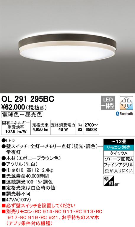 OL291295BC オーデリック 照明器具 CONNECTED LIGHTING LEDシーリングライト LC-FREE Bluetooth対応 調光・調色 【~12畳】
