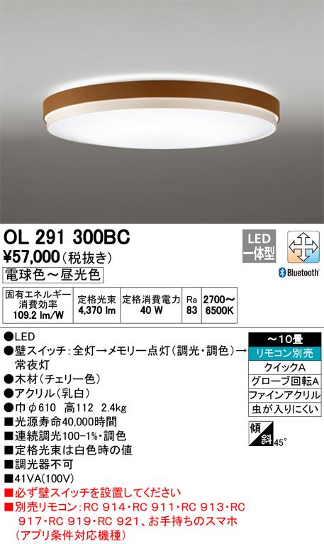 OL291300BC オーデリック 照明器具 CONNECTED LIGHTING LEDシーリングライト LC-FREE Bluetooth対応 調光・調色 【~10畳】