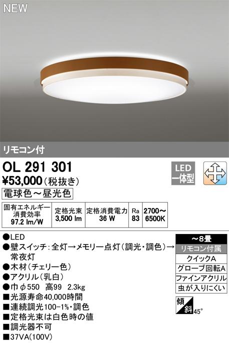 OL291301 オーデリック 照明器具 LEDシーリングライト LC-FREE 調光・調色 【~8畳】