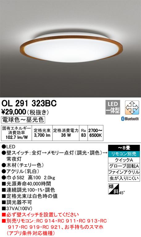 OL291323BC オーデリック 照明器具 CONNECTED LIGHTING LEDシーリングライト LC-FREE Bluetooth対応 調光・調色 【~8畳】