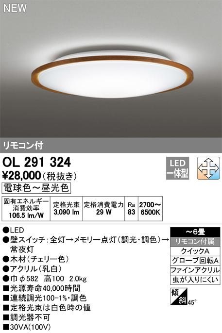 OL291324 ★オーデリック 照明器具 LEDシーリングライト LC-FREE 調光・調色 【~6畳】