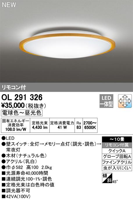 豪奢な OL291326★オーデリック 照明器具 LEDシーリングライト LC-FREE OL291326 調光★オーデリック・調色【~10畳 LC-FREE】, エアホープ エアコンと家電の通販:bcf58042 --- business.personalco5.dominiotemporario.com
