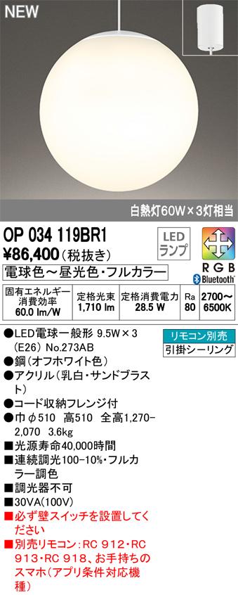 OP034119BR1 オーデリック 照明器具 CONNECTED LIGHTING LEDペンダントライト LC-FREE RGB Bluetooth対応 フルカラー調光・調色 白熱灯60W×3灯相当