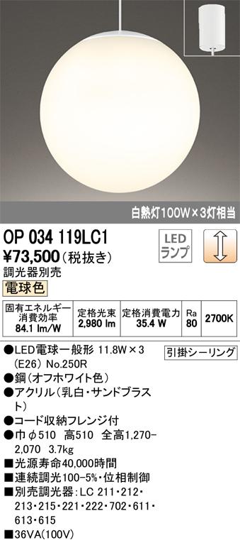 OP034119LC1 オーデリック 照明器具 LEDペンダントライト 電球色 LC調光 白熱灯100W×3灯相当