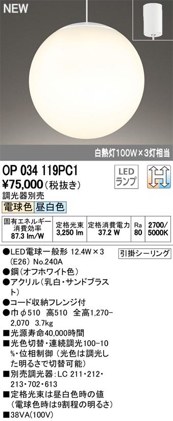 OP034119PC1 オーデリック 照明器具 LEDペンダントライト LC-CHANGE 光色切替調光 白熱灯100W×3灯相当