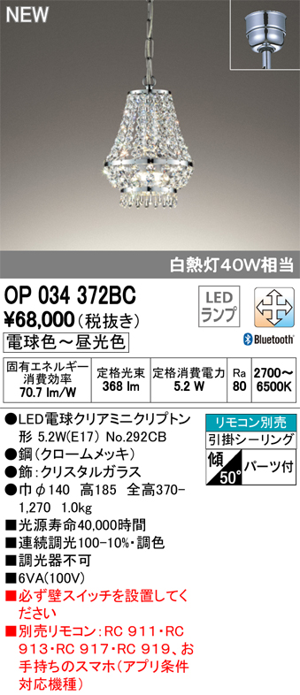 OP034372BC オーデリック 照明器具 CONNECTED LIGHTING LEDペンダントライト LC-FREE 青tooth対応 調光・調色 白熱灯40W相当 OP034372BC