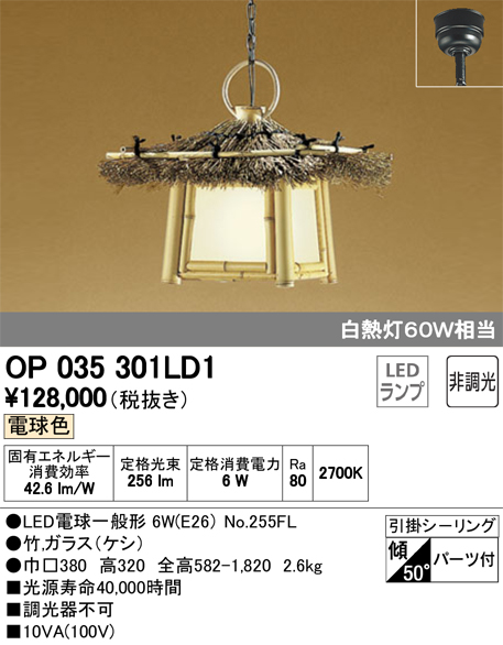 OP035301LD1 オーデリック 照明器具 LED和風ペンダントライト 電球色 非調光 白熱灯60W相当