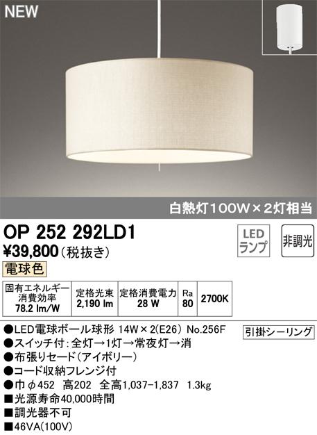 OP252292LD1 オーデリック 照明器具 LEDダイニングペンダントライト 電球色 非調光 白熱灯100W×2灯相当 OP252292LD1