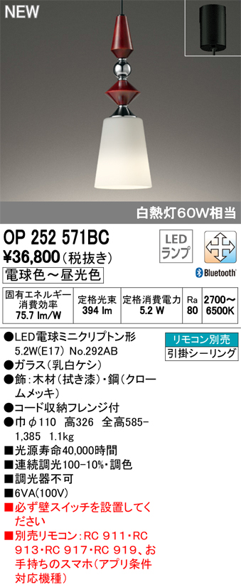 OP252571BC オーデリック 照明器具 CONNECTED LIGHTING LEDペンダントライト LC-FREE Bluetooth対応 調光・調色 フレンジタイプ 白熱灯60W相当 made in NIPPON 山中漆器