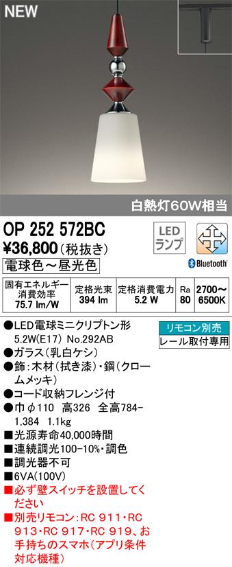 OP252572BC オーデリック 照明器具 CONNECTED LIGHTING LEDペンダントライト LC-FREE Bluetooth対応 調光・調色 プラグタイプ 白熱灯60W相当 made in NIPPON 山中漆器