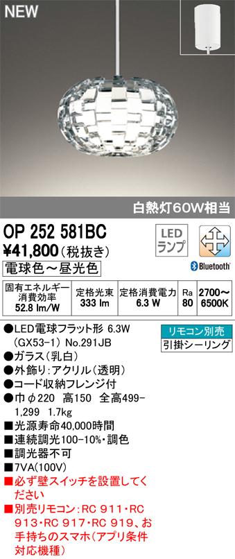 OP252581BC オーデリック 照明器具 CONNECTED LIGHTING LEDペンダントライト LC-FREE Bluetooth対応 調光・調色 フレンジタイプ 白熱灯60W相当