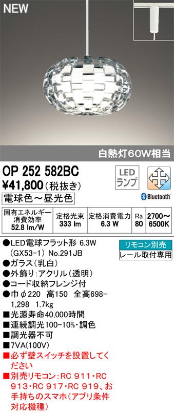 OP252582BC オーデリック 照明器具 CONNECTED LIGHTING LEDペンダントライト LC-FREE Bluetooth対応 調光・調色 プラグタイプ 白熱灯60W相当