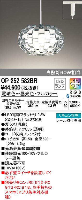OP252582BR オーデリック 照明器具 CONNECTED LIGHTING LEDペンダントライト LC-FREE RGB Bluetooth対応 フルカラー調光・調色 プラグタイプ 白熱灯60W相当
