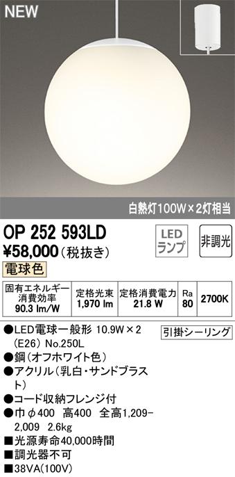 OP252593LD オーデリック 照明器具 LEDペンダントライト 電球色 非調光 白熱灯100W×2灯相当