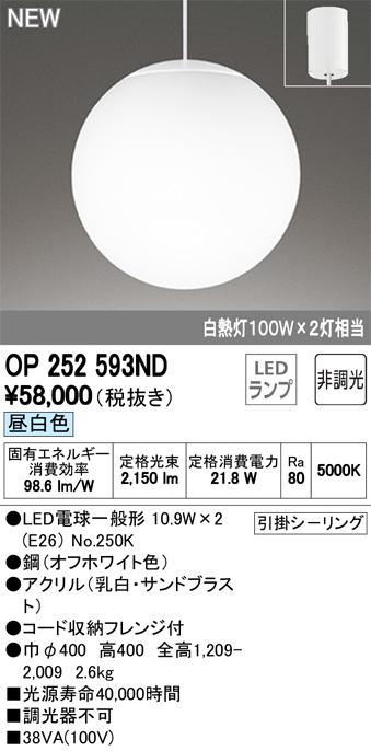 OP252593ND オーデリック 照明器具 LEDペンダントライト 昼白色 非調光 白熱灯100W×2灯相当