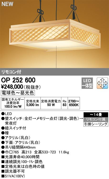 OP252600 オーデリック 照明器具 LED和風ペンダントライト 引きひもスイッチ付 LC-FREE調光・調色 リモコン付 OP252600 【~14畳】