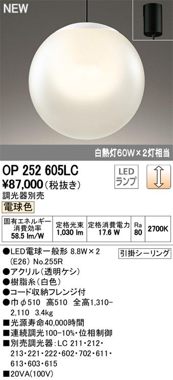 OP252605LC オーデリック 照明器具 LEDペンダントライト 電球色 LC調光 白熱灯60W×2灯相当