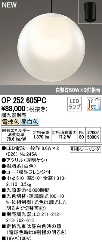 OP252605PC オーデリック 照明器具 LEDペンダントライト LC-CHANGE 光色切替調光 白熱灯60W×2灯相当