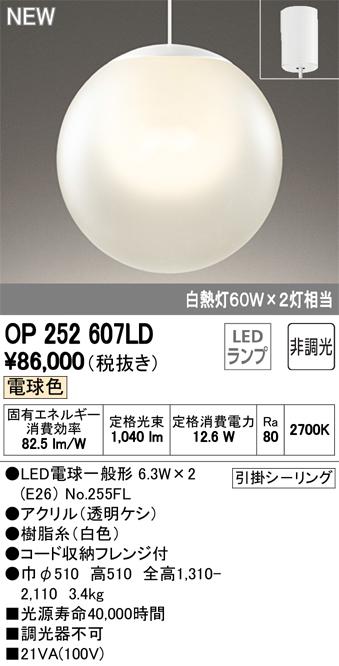 OP252607LD オーデリック 照明器具 LEDペンダントライト 電球色 非調光 白熱灯60W×2灯相当