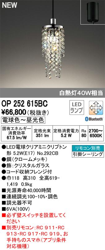 OP252615BC オーデリック 照明器具 CONNECTED LIGHTING LEDペンダントライト LC-FREE Bluetooth対応 調光・調色 フレンジタイプ 白熱灯40W相当