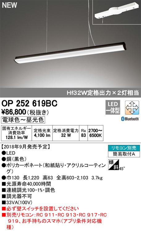 OP252619BC オーデリック 照明器具 CONNECTED LIGHTING LEDペンダントライト LC-FREE Bluetooth対応 調光・調色 Hf32W定格出力×2灯相当