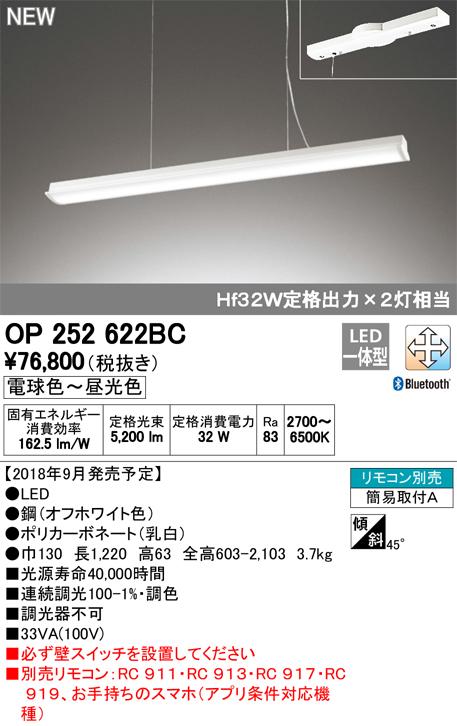 OP252622BC オーデリック 照明器具 CONNECTED LIGHTING LEDペンダントライト LC-FREE Bluetooth対応 調光・調色 Hf32W定格出力×2灯相当