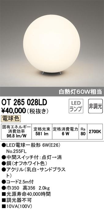 OT265028LD オーデリック 照明器具 LEDスタンドライト 電球色 非調光 白熱灯60W相当