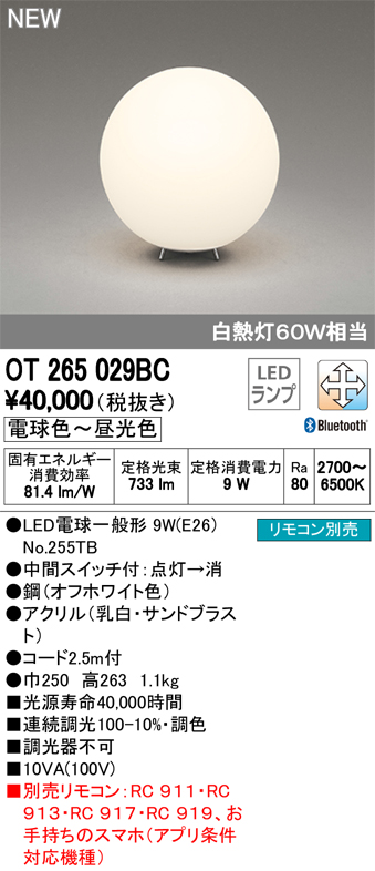 OT265029BC オーデリック 照明器具 CONNECTED LIGHTING LEDスタンドライト LC-FREE RGB Bluetooth対応 フルカラー調光・調色 白熱灯60W相当