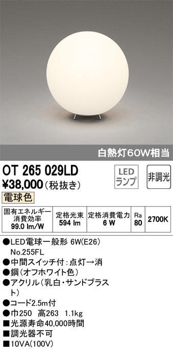 OT265029LD オーデリック 照明器具 LEDスタンドライト 電球色 非調光 白熱灯60W相当