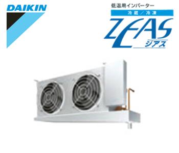 LSVFP2AC ダイキン 低温用エアコン 低温用インバーター冷凍ZEAS 天井吊形 2HPタイプ (三相200V ワイヤード ホットガス)