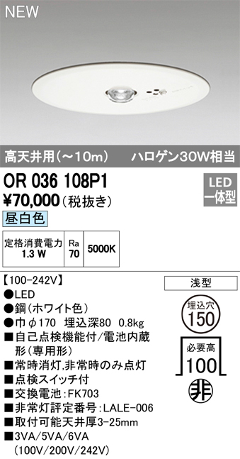 OR036108P1 オーデリック 店舗・施設用照明器具 LED非常灯 電池内蔵形(専用形) 埋込型φ150 昼白色 高天井(~10m) ハロゲン30W相当