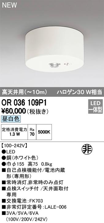 OR036109P1 オーデリック 店舗・施設用照明器具 LED非常灯 電池内蔵形(専用形) 直付型 昼白色 高天井(~10m) ハロゲン30W相当
