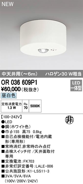 OR036609P1 オーデリック 店舗・施設用照明器具 LED非常灯 電池内蔵形(専用形) 直付型 昼白色 中天井(~6m) ハロゲン30W相当
