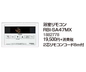 RBI-SA47MX コロナ 石油給湯機器用部材 SAシリーズ 給湯専用 浴室リモコン