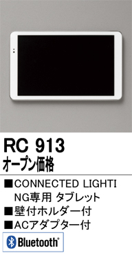 RC913 オーデリック 照明部材 CONNECTED LIGHTING専用コントローラー Bluetooth タブレット