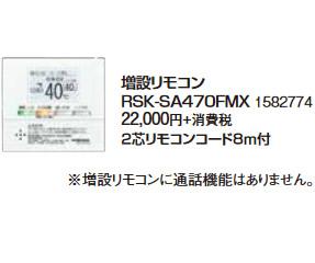 RSK-SA470FMX コロナ 石油給湯機器用部材 SAシリーズ フルオート用 増設リモコン