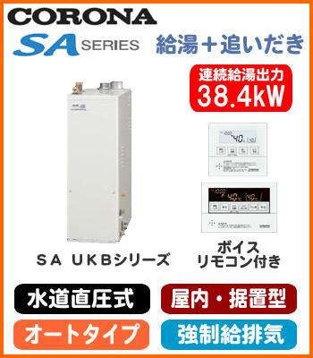 UKB-SA380AMX(FF) コロナ 石油給湯機器 SAシリーズ(水道直圧式) オートタイプ UKBシリーズ(給湯+追いだき) 据置型 38.4kW 屋内設置型 強制給排気 ボイスリモコン付属